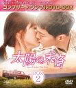 太陽の末裔 Love Under The Sun BOX2 <コンプリート・シンプルDVD-BOX> [ ソン・ジュンギ ]