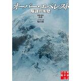 オーバー・エベレスト (実業之日本社文庫)