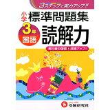 小学標準問題集国語読解力(3年)