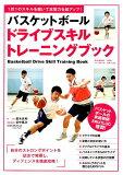 バスケットボールドライブスキルトレーニングブック 1対1のスキルを磨いて攻撃力を超アップ! (B.B.MOOK)