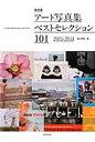 アート写真集ベストセレクション101 2001-2014 (玄光社mook) [ 福川芳郎 ]