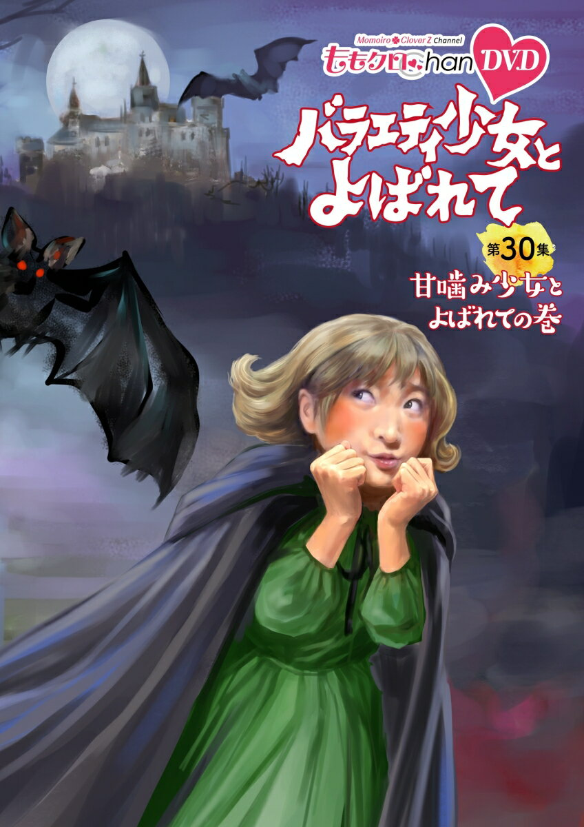 『ももクロChan』第6弾 バラエティ少女とよばれて 第30集 [ ももいろクローバーZ ]