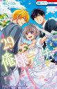 俺様ティーチャー 29 (花とゆめコミックス) [ 椿 いづみ ]