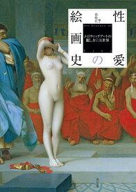 性愛の絵画史 [ 春燈社 ]