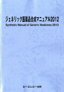 ジェネリック医薬品合成マニュアル(2012)