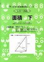 面積(下) 台形、ひし形・たこ形の面積 面積から辺の長さを求める問題など (サイパー思考力算数練習帳シリーズ) [ M.access ]