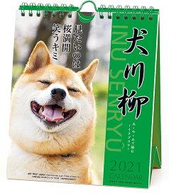 犬川柳 週めくり(2021年1月始まりカレンダー)