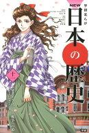 学研まんがNEW日本の歴史(11)