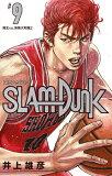 SLAM DUNK新装再編版(♯9) 湘北vs.海南大附属 2 (愛蔵版コミックス)
