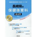 長崎県の保健体育科過去問(2021年度版) (長崎県の教員採用試験「過去問」シリーズ)