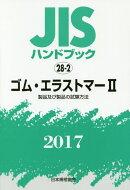 JISハンドブック2017(28-2)