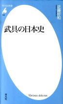 武具の日本史