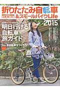 折りたたみ自転車&スモールバイクライフ(2015)