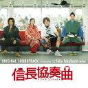 信長協奏曲 オリジナル・サウンドトラック Produced by ☆Taku Takahashi(m-flo) [ ☆Taku Takahashi ]
