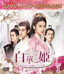 白華の姫〜失われた記憶と3つの愛〜 BOX1<コンプリート・シンプルDVD-BOX>【期間限定生産】