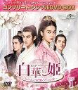 白華の姫~失われた記憶と3つの愛~ BOX1<コンプリート・シンプルDVD-BOX>【期間限定生産】 [ チャン・シュエイン[…