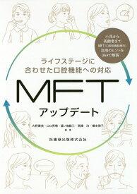 ライフステージに合わせた口腔機能への対応MFTアップデート [ 大野粛英 ]