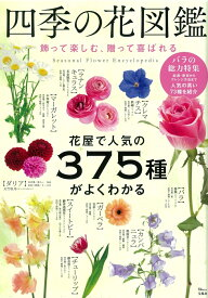 四季の花図鑑 飾って楽しむ、贈って喜ばれる (TJMOOK)