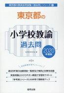 東京都の小学校教諭過去問(2020年度版)