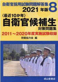 〈最近10か年〉自衛官候補生対策問題集(2021年版) 2011年~2020年実施試験収録 (自衛官採用試験問題解答集) [ 防衛協力会 ]
