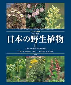 フィールド版 改訂新版 日本の野生植物2(2) ミゾハコベ科~スイカズラ科 [ 大橋 広好 ]