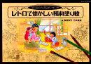 塗り絵の力で脳がいきいきレトロで懐かしい昭和塗り絵