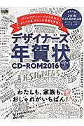 デザイナーズ年賀状CD-ROM(2016)