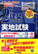 スーパーテキスト2級建築施工管理実地試験(26年度)