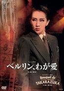星組宝塚大劇場公演 ミュージカル『ベルリン、わが愛』/タカラヅカレビュー90周年『Bouquet de TAKARAZUKA』