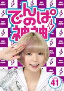 でんぱの神神DVD LEVEL.41