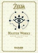 ゼルダの伝説 ブレス オブ ザ ワイルド MASTER WORKS