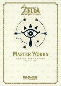 ゼルダの伝説 ブレス オブ ザ ワイルド MASTER WORKS ゼルダの伝説 30周年記念書籍 第3集 [ ニンテンドードリーム編集部 ]