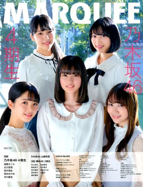 MARQUEE(Vol.131) 特集:乃木坂46 4期生/欅坂46 2期生