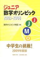 ジュニア数学オリンピック(2003-2008)