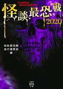 怪談最恐戦2020