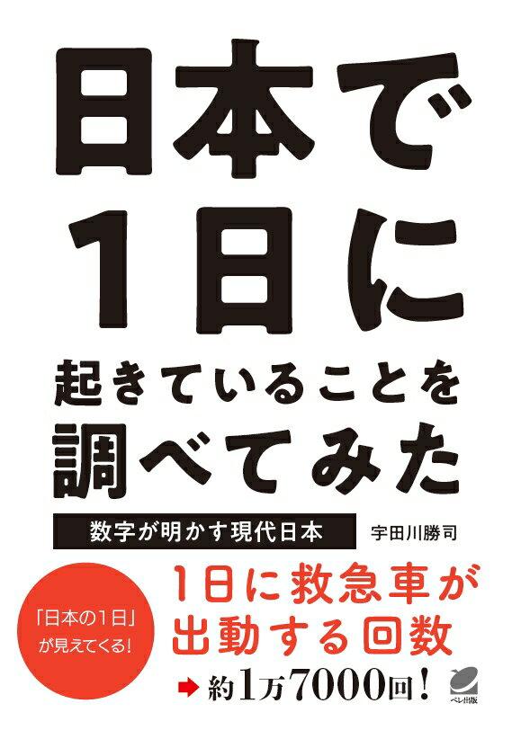 日本で1日に起きていることを調べてみた 数字が明かす現代日本 [ 宇田川 勝司 ]