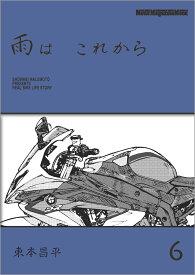 雨はこれから(vol.6) (Motor Magazine Mook) [ 東本昌平 ]
