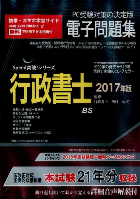 行政書士電子問題集(2017年版) (<CD-ROM> Speed突破!シリーズ) [ 西村久実 ]