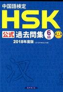 中国語検定HSK公式過去問集6級(2018年度版)