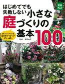 【バーゲン本】はじめてでも失敗しない小さな庭づくりの基本100