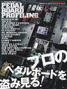 PEDAL BOARD PROFILING Special プロのペダルボードを盗み見る! (SHINKO MUSIC MOOK)