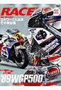 RACERS(SPECIAL ISSUE 2) NSR VS YZR VS RGV-Γ-'89世界GP500 (San-ei mook)