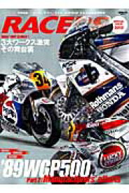 RACERS(SPECIAL ISSUE 2) NSR VS YZR VS RGV-Γ-'89世界GP500 (San-ei mook)