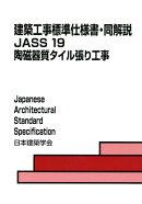 建築工事標準仕様書・同解説(19)