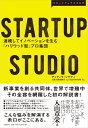 STARTUP STUDIO 連続してイノベーションを生む「ハリウッド型」プロ集団 [ アッティラ・シゲティ ]
