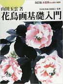 【謝恩価格本】水墨画技法講座02 花鳥画基礎入門