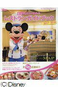 東京ディズニーリゾート レストランガイドブック 2017-2018 (My Tokyo Disney Resort) [ ディズニーファン編集部 ]