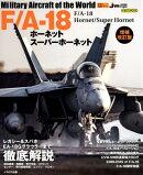F/A-18ホーネットスーパーホーネット増補改訂版