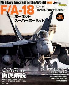 F/A-18ホーネットスーパーホーネット増補改訂版 (イカロスMOOK 世界の名機シリーズ)