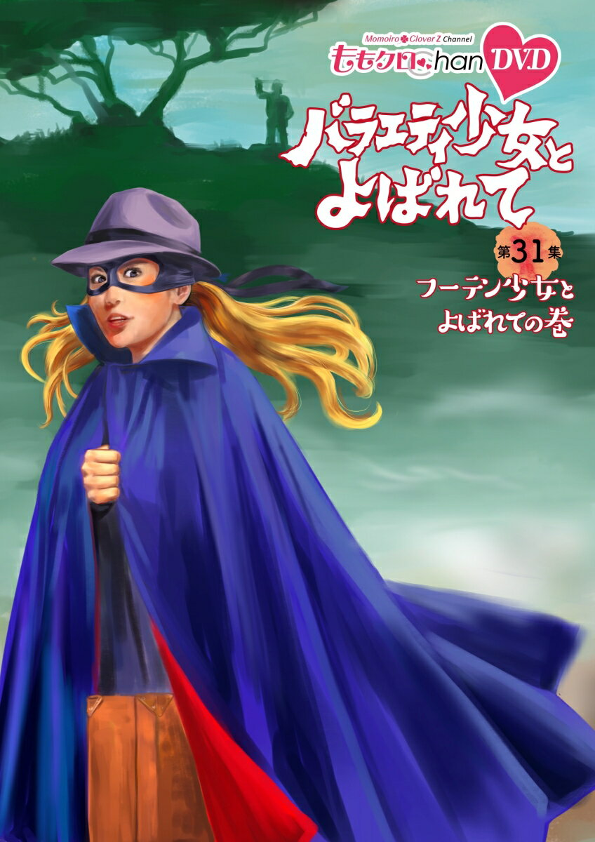 『ももクロChan』第6弾 バラエティ少女とよばれて 第31集 [ ももいろクローバーZ ]
